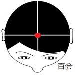 【百会】頭のてっぺんにある全身症状を改善する万能のツボ
